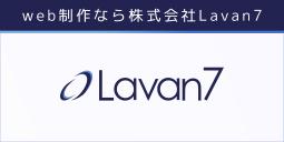 株式会社Lavan7
