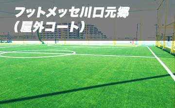 フットメッセ川口元郷(屋外コート)
