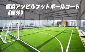 横浜アソビルフットボールコート