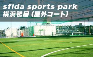 sfida sports park 横浜鴨居(屋外コート)