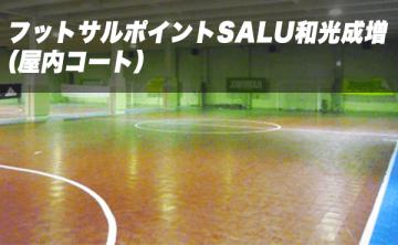 フットサルポイントSALU和光成増(屋内コート)