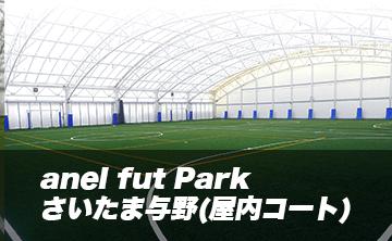 anel fut Park さいたま与野(屋内コート)