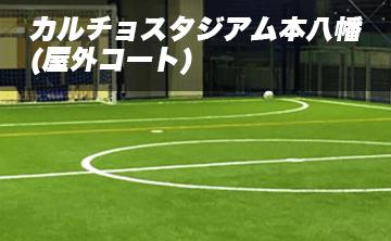 カルチョスタジアム本八幡(屋外コート)