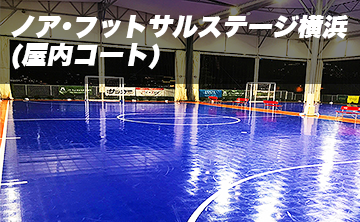 ノア・フットサルステージ横浜(屋内コート)