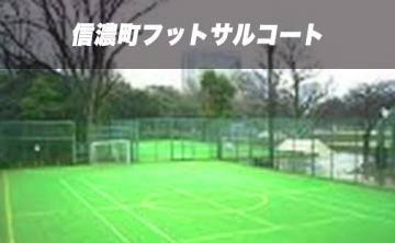 信濃町フットサルコート(屋外コート)