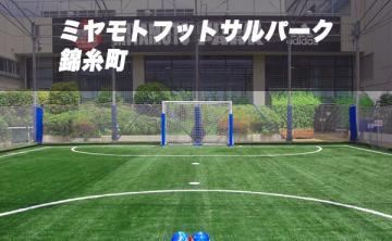 ミヤモトフットサルパーク 錦糸町