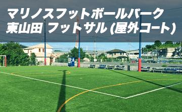 マリノスフットボールパーク東山田(屋外コート)