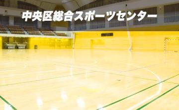 中央区総合スポーツセンター(屋内コート)主競技場