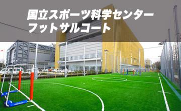 国立スポーツ科学センター フットサルコート