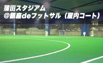 蒲田スタジアム@銀座deフットサル(屋内コート)