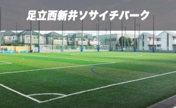 足立西新井ソサイチパーク