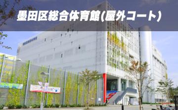 墨田区総合体育館(屋外コート)
