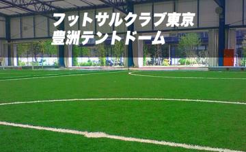フットサルクラブ東京 豊洲テントドーム