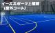 イーズスポーツ上福岡(屋外コート)