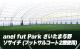 anel fut Park さいたま与野ソサイチ(屋内コート)