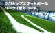 立川TOPSフットボールパーク