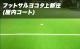 フットサルヨコタ上新庄(屋内コート)