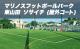 マリノスフットボールパーク東山田ソサイチ(屋外コート)