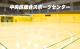中央区総合スポーツセンター