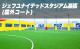 ジェフユナイテッドスタジアム幕張