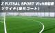 Z FUTSAL SPORT Vivit南船橋ソサイチ(屋外コート)