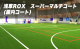 浅草ROX スーパーマルチコート  (屋内コート)