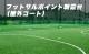フットサルポイント朝霞台(屋外コート)