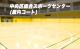 中央区総合スポーツセンター(屋内コート)