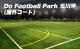 Do Football Park 荒川沖(屋外コート)