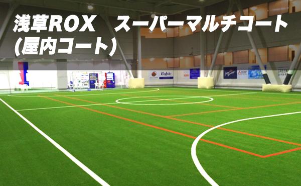 ロックス 浅草