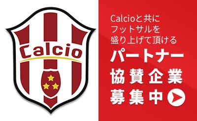 即日個人参加フットサル総合サイト calcio カルチョ